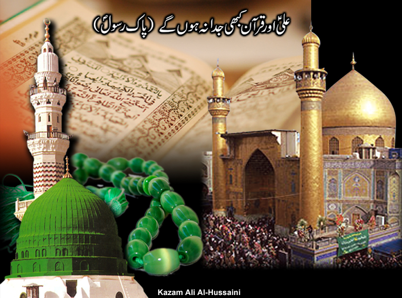 Maula Ali Shrine Wallpaper: DUA E FATIMA SMS GRAPHICS0312-5642700