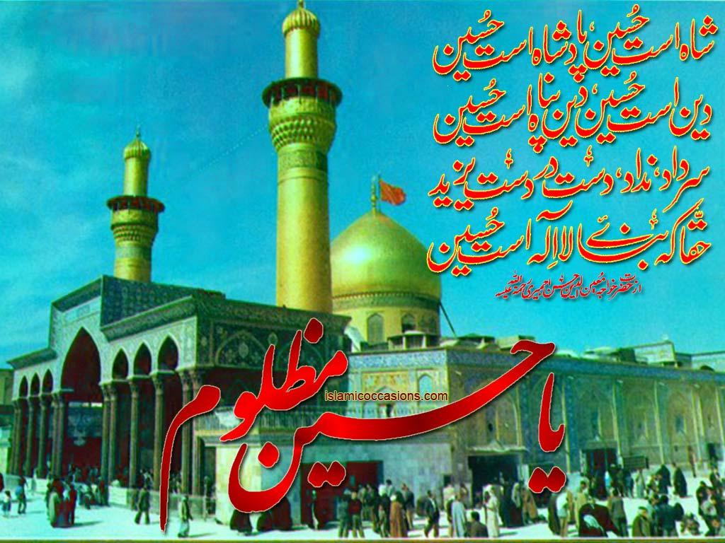 Mola Hussain As Wallpapers Dua E Fatima Sms Graphics0312 5642700